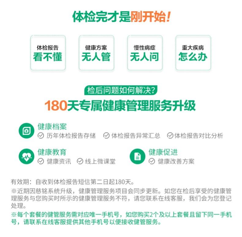 入职体检 慈铭体检卡职场白领体检套餐男女士体检北京上海武汉