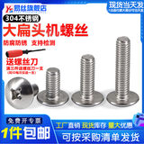 304 stainless steel large flat head screw mushroom head cross wire screw semi-circular umbrella head bolt M3M4M5M6