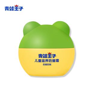 【青蛙王子旗舰店】儿童滋润防皲面霜*2瓶