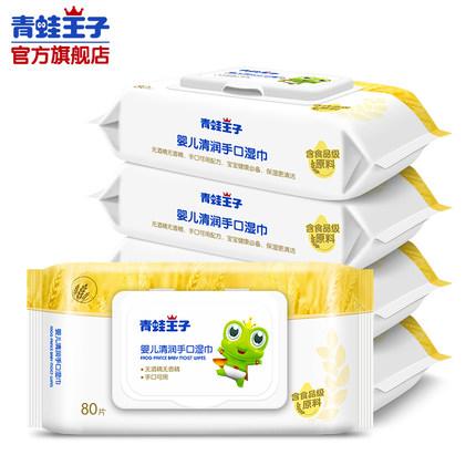 【青蛙王子旗舰店】婴儿专用湿纸巾5包装券后24.9元包邮