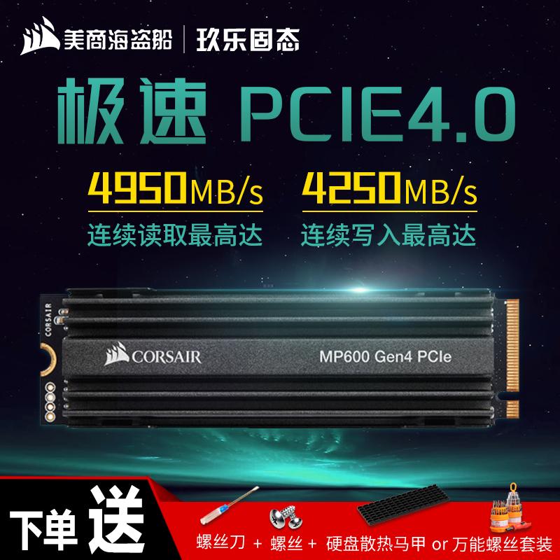 海盗船MP600 1T 2T 笔记本台式NVMe ssd固态硬盘M2 PCIE4.0 R9000