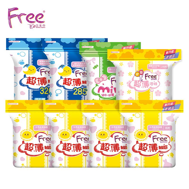 free超薄日夜组合卫生巾79片
