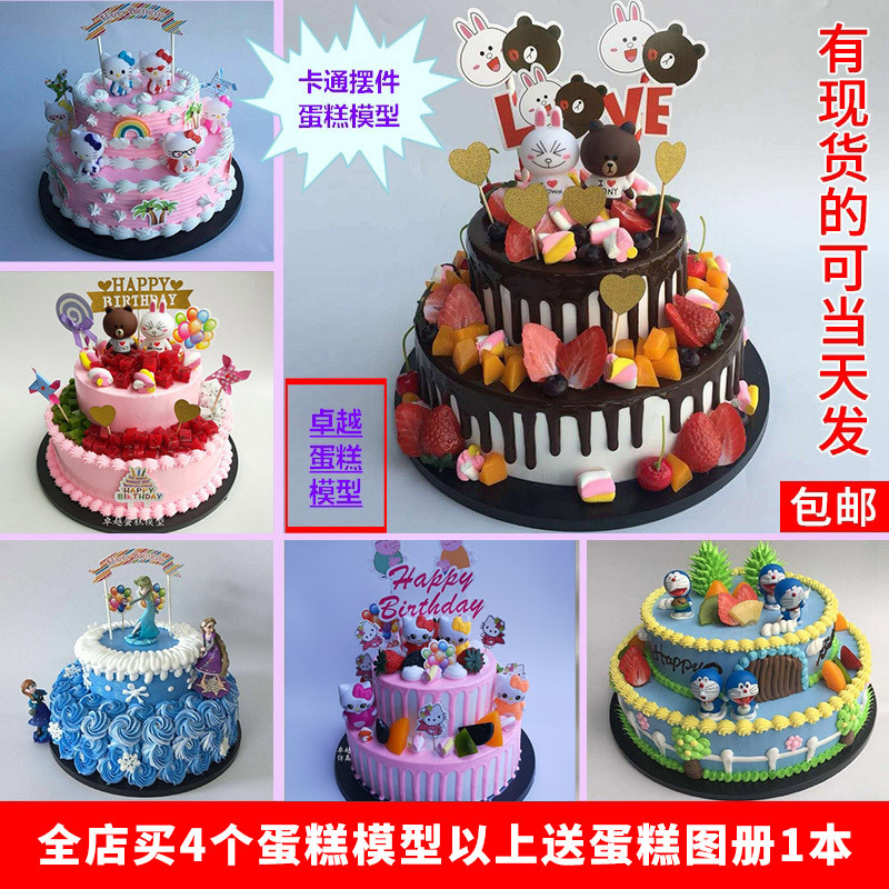 Pleasant Usd 39 66 Simulation Cake Model Net Red Double Layer Birthday Personalised Birthday Cards Fashionlily Jamesorg
