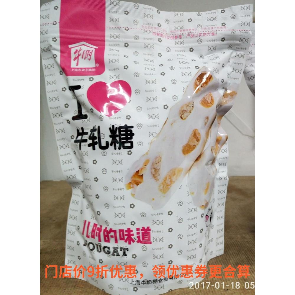 上海老字号牛奶棚花生牛轧糖特产年货礼品休闲零食450克装不粘牙
