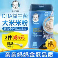 US Jiabao рисовая лапша 1 DHA высокая Уход за грудным молоком детские на младенца Детское питание 4-6-18 месяцев