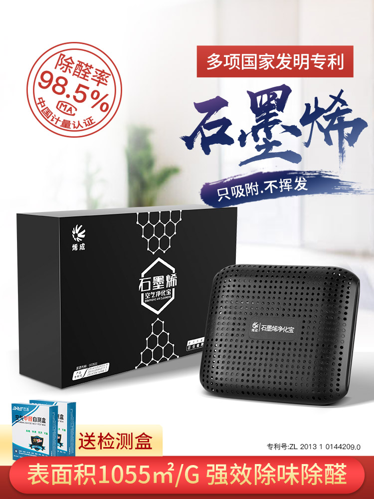 Graphene new car in addition to formaldehyde in addition to odor car deodorizing artifacts activated bamboo charcoal package car with decarbonized package supplies