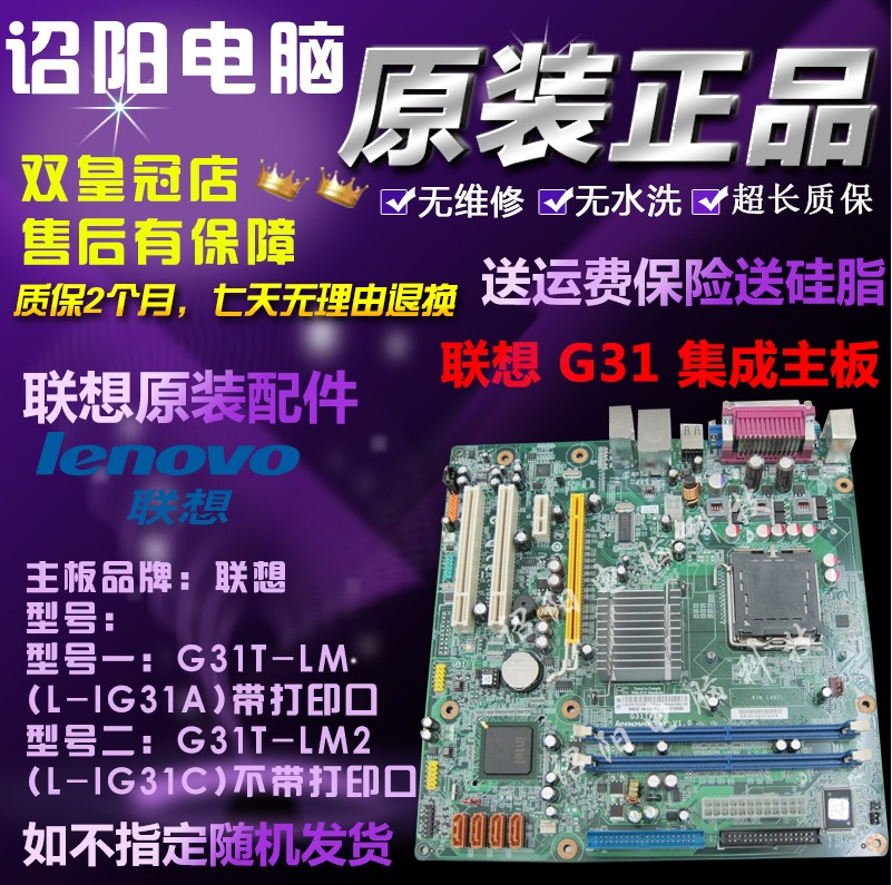 NEW DRIVERS: LENOVO G31T-LM2 MOTHERBOARD