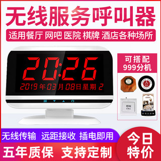 Keweisheng Wireless Pager Tea House Restaurant Hotel Chess and Card Room Hotel Foot Bath Internet Cafe Box Room Ordering Calling Machine Service Calling Bell Restaurant Nursing Home Voice Waiter Calling Bell