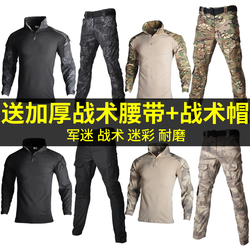 Special forces camouflage suit male autumn outdoor Army training tactical frog suit uniform suit female training field suit