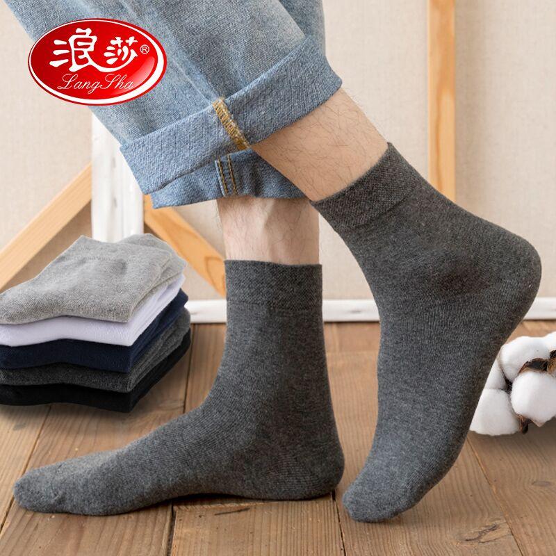 【浪莎】袜子男纯棉秋冬加厚款短袜