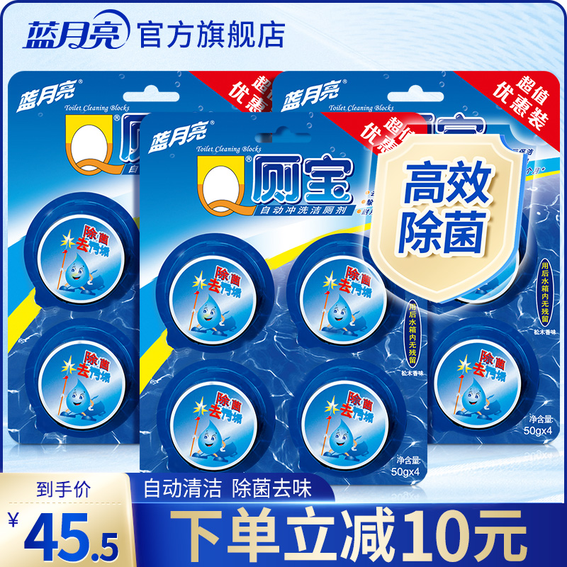 Blue Moon Q toilet treasure automatic cleaning toilet toilet deodorant fresh toilet treasure Blue bubble combination A total of 12 pieces