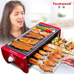电烧烤炉韩式家用不粘烤盘无烟烤肉机室内铁板烧烤肉锅多功能烤鱼