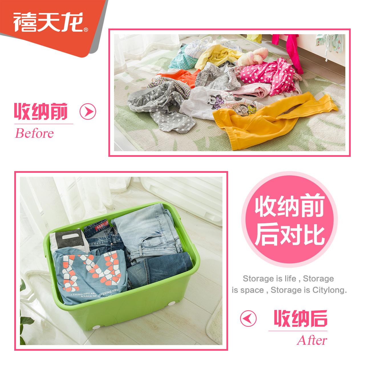 禧天龙塑料收纳箱大号玩具整理箱儿童衣服收纳箱带轮有盖周转箱