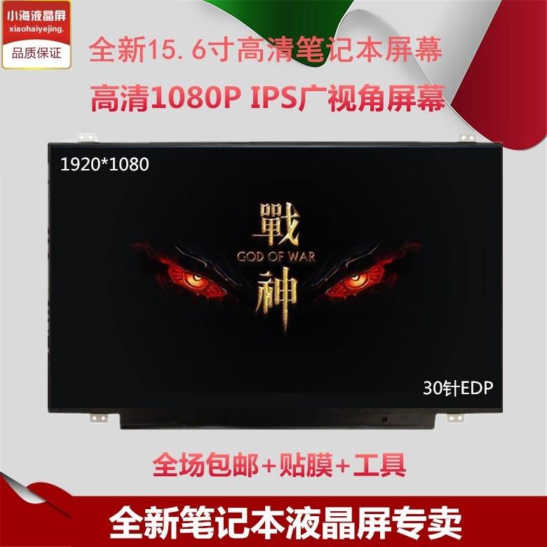 神舟战神K650DK610D/CK640EZ6Z7/Z7MZ8T6T5屏幕15.6寸笔记本电脑IPS液晶全新屏幕显示屏幕