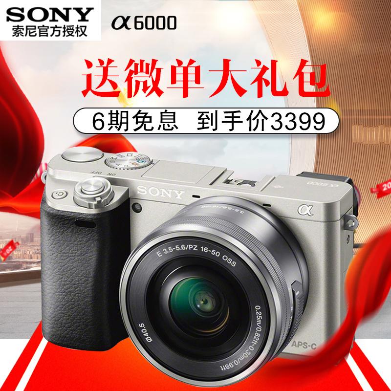 6期免息】Sony/索尼 ILCE-6000L套机 A6000单电微单高清微单相机