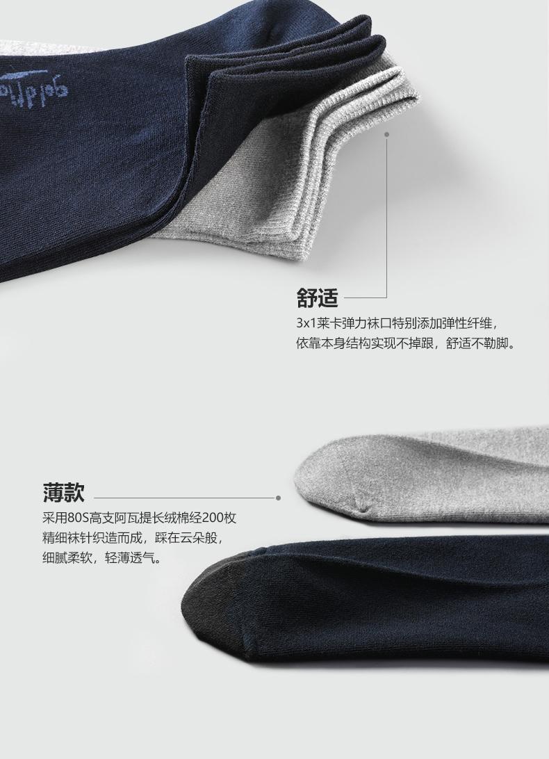 金利来 80支长绒棉 高端品质 抑菌防臭男袜 6双 图4