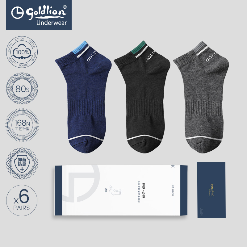 Jinli men's socks men's cotton deodorant sweat socks cotton socks summer season thin sports socks cotton socks tide
