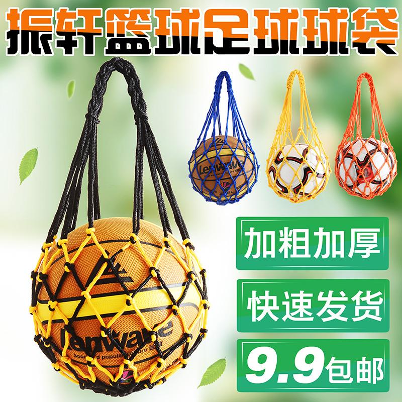Качественная продукция tmall жирный баскетбол строка сумка сгущаться футбол сетчатый мешочек волейбол сетчатый мешочек баскетбол пакет баскетбол почтовый мешок