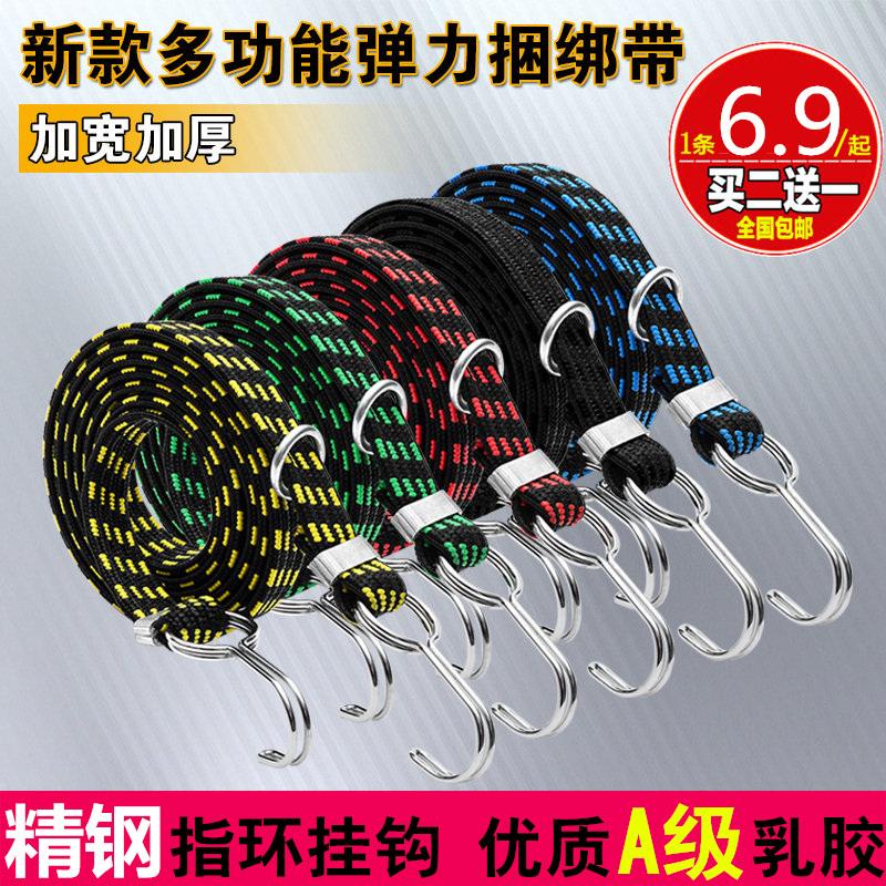 Новый высокий файлы мотоцикл порка веревка электромобиль упругие веревки. велосипед бандаж багаж группа срочная доставка теснота веревка