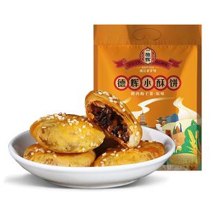 【德辉】五香梅干菜肉酥饼40个