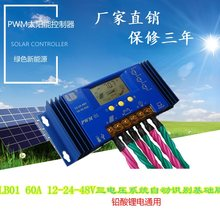 Solar controller LB01 60A 12 24V system automatically recognizes two voltage Fundamentals