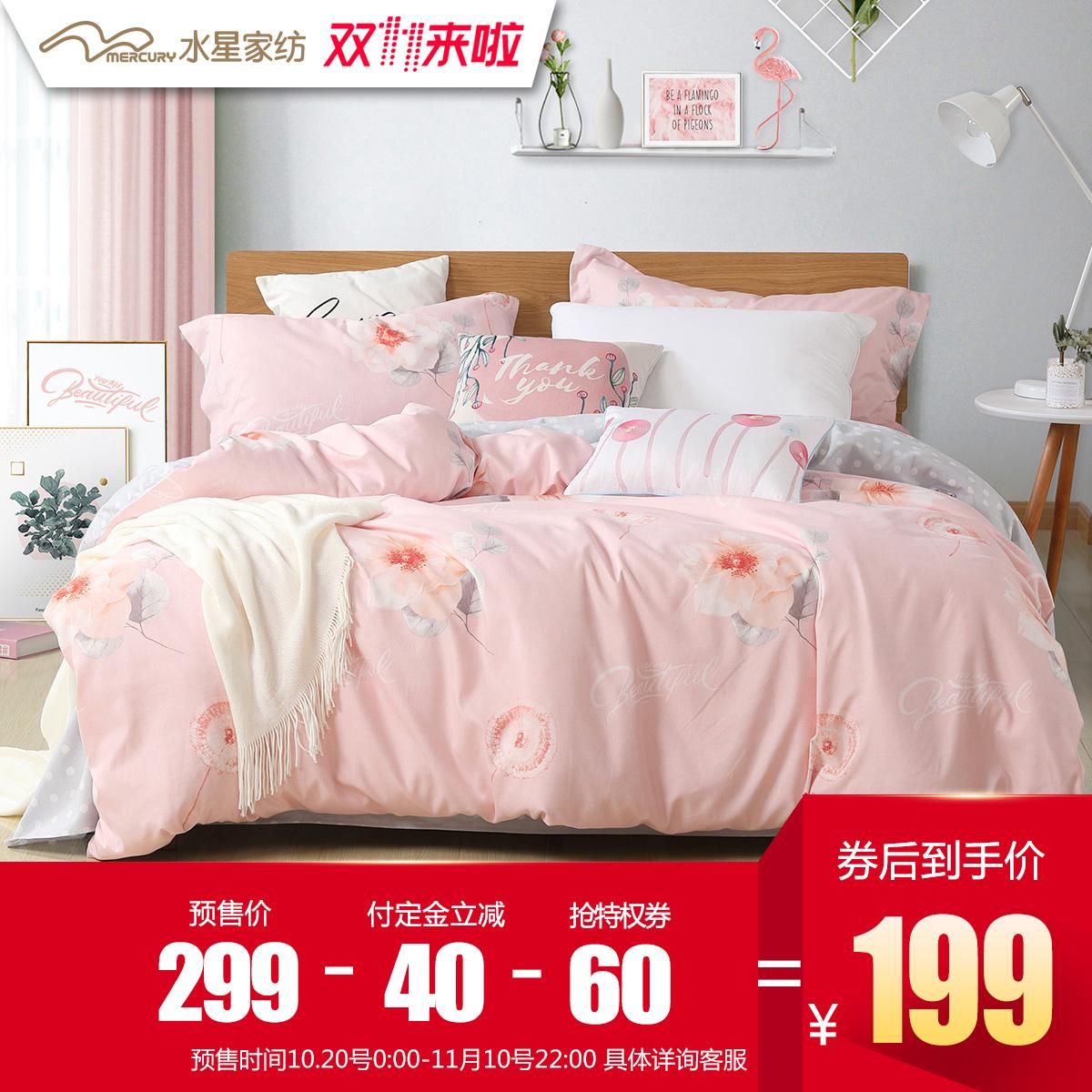 18年双11预售 水星家纺 磨毛床品四件套 1.2-1.8米全尺寸同价 低于¥199包邮(需¥40定金)4色可选