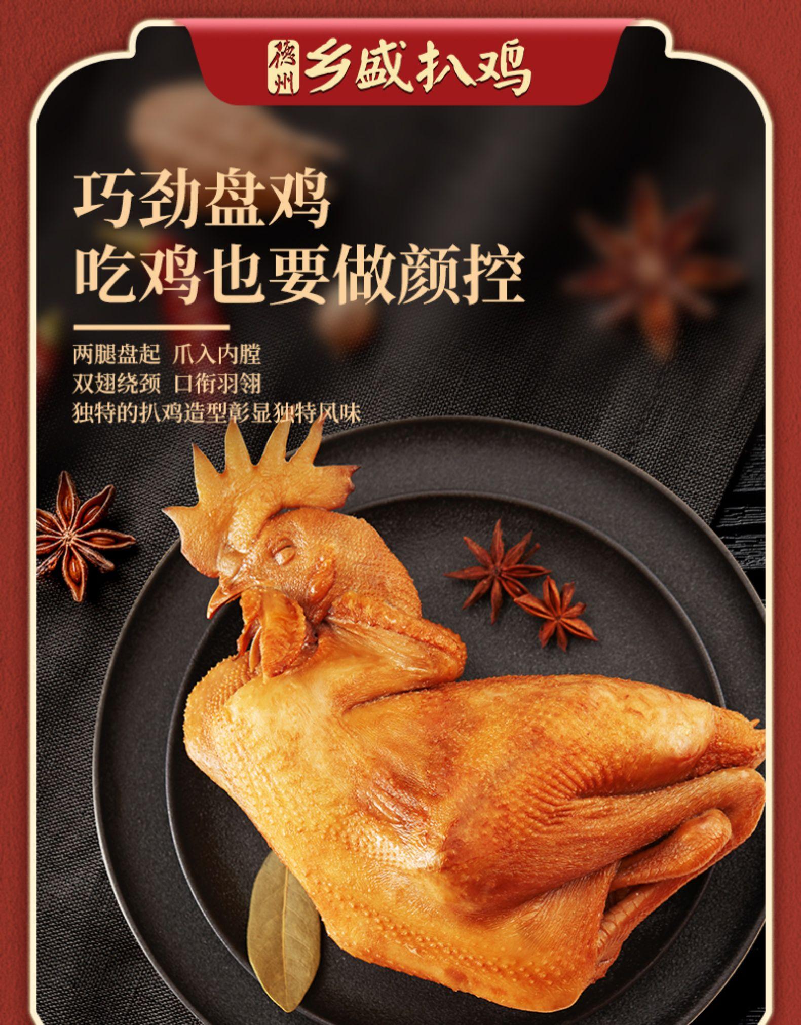 【老汤扒鸡】德州乡盛五香鸡脱骨烧鸡清真滷味熟食整隻鸡特产详细照片