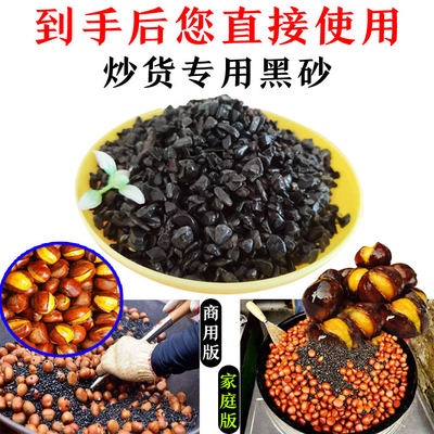 Household sugar chestnut black sand stone fried black special black melon seeds sand fried roasted seeds and nuts fried chestnut sand commercial