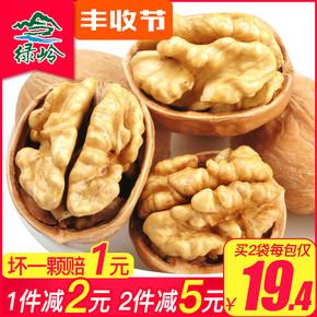 绿岭新鲜薄皮核桃500g 新疆特产生核桃原味孕妇坚果仁薄如纸皮