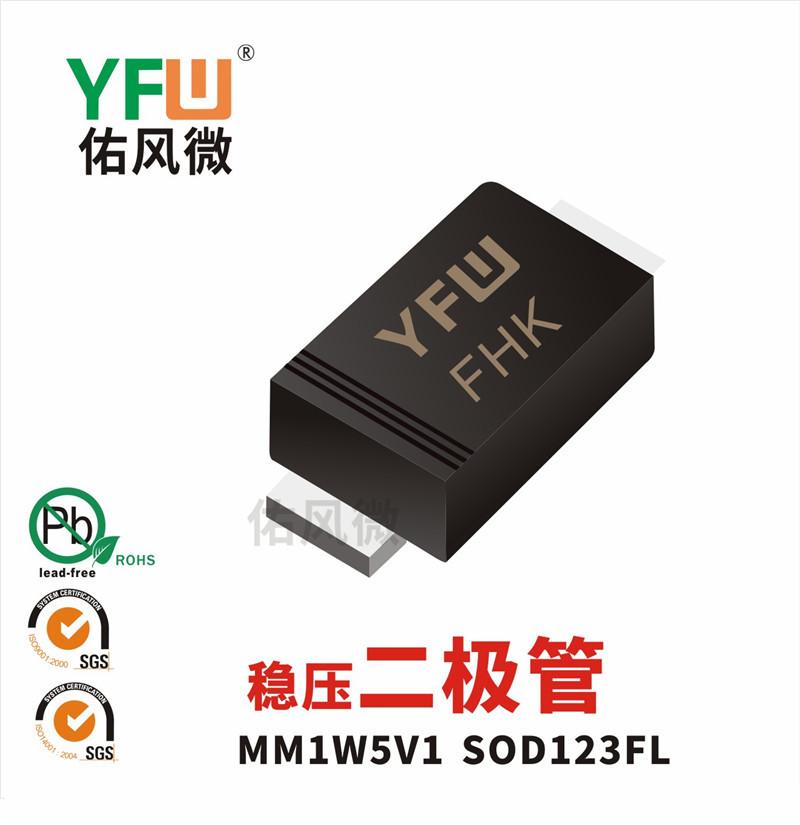 MM1W5V1SOD123FL稳压二极管1W5.1V印字FHK佑风微YFW品牌