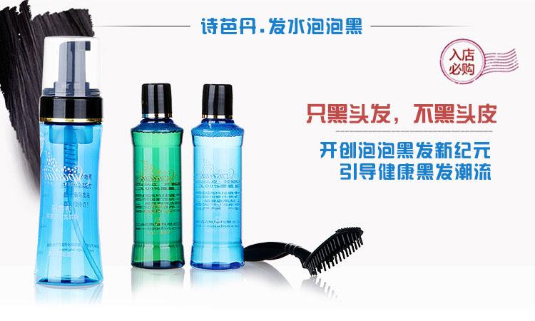 纯植物泡沫进口染发剂纯黑色染发膏一梳黑自然一洗黑发霜泡泡黑油图片