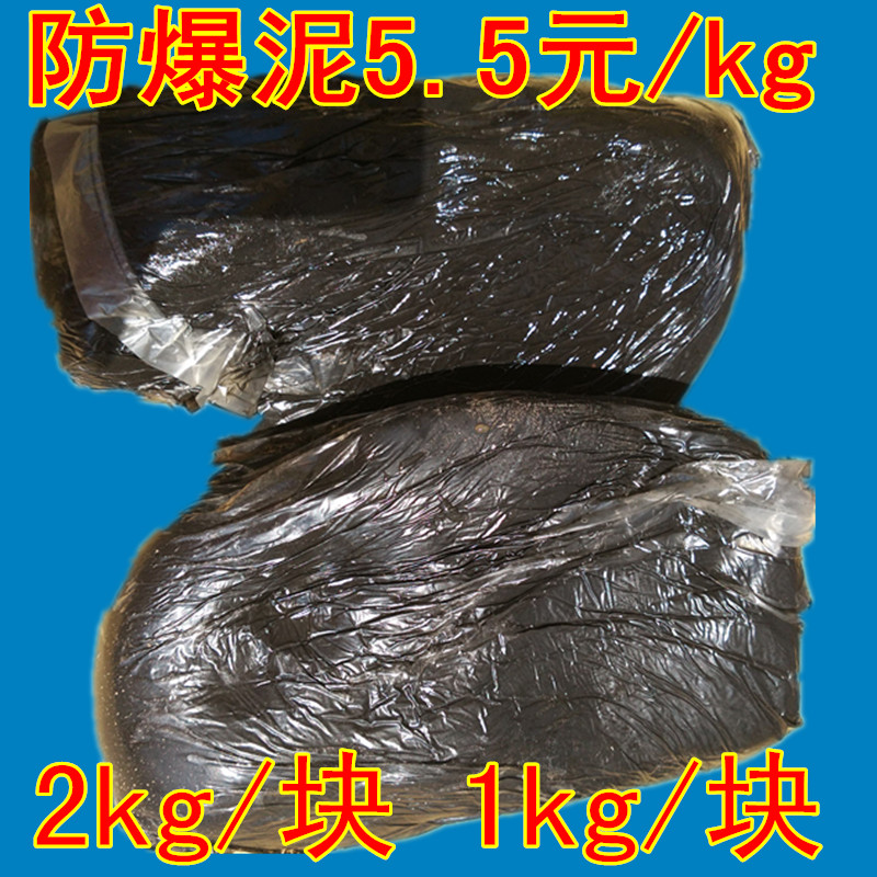 Petrochemical gas station explosion-proof black mud explosion-proof clay  explosion-proof seal Mud black fire mud