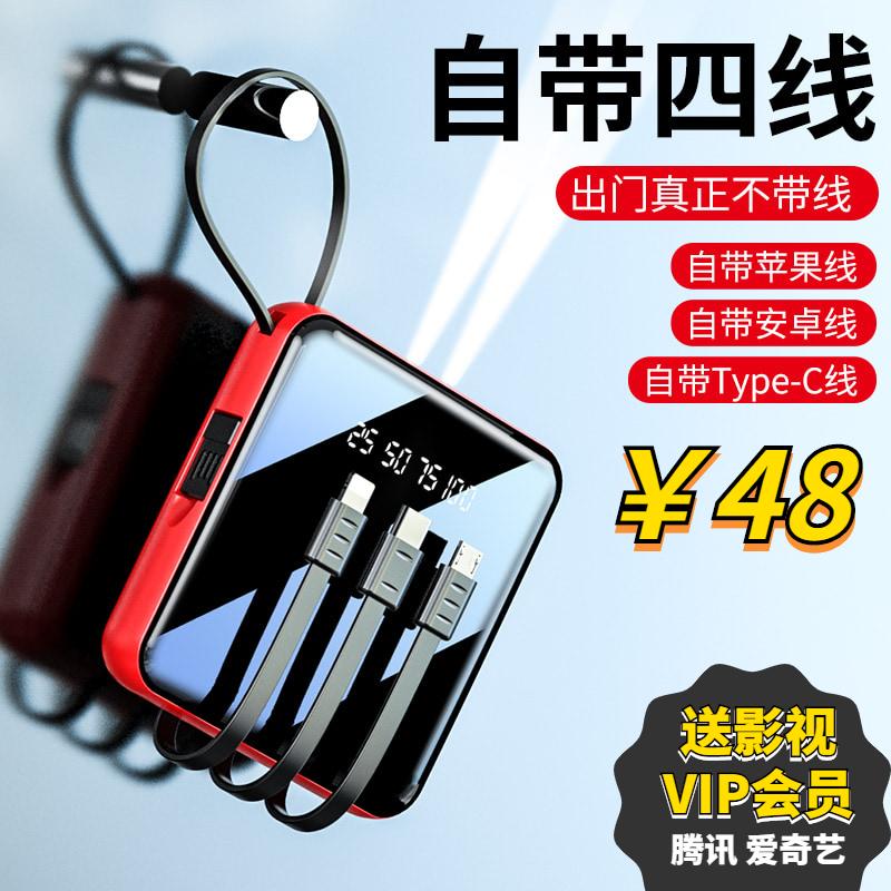 充电宝自带线三合一超薄小巧便携迷你多功能苹果华为通用移动电源