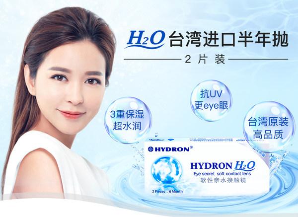 Hydron 海昌 H2O 隐形眼镜半年抛2片 聚划算+优惠券折后¥25包邮(¥45-20)送美瞳盒+发带+润眼液+发贴