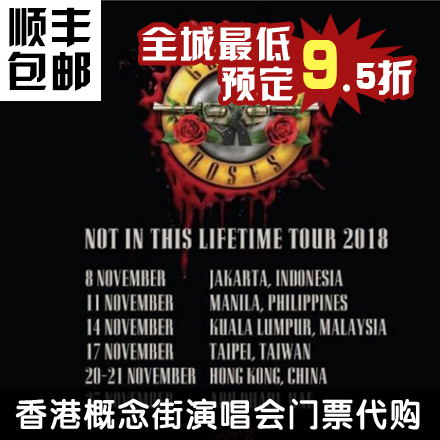 Guns N Roses Gnr Gun Flower Gun Flower And Rose Hong Kong