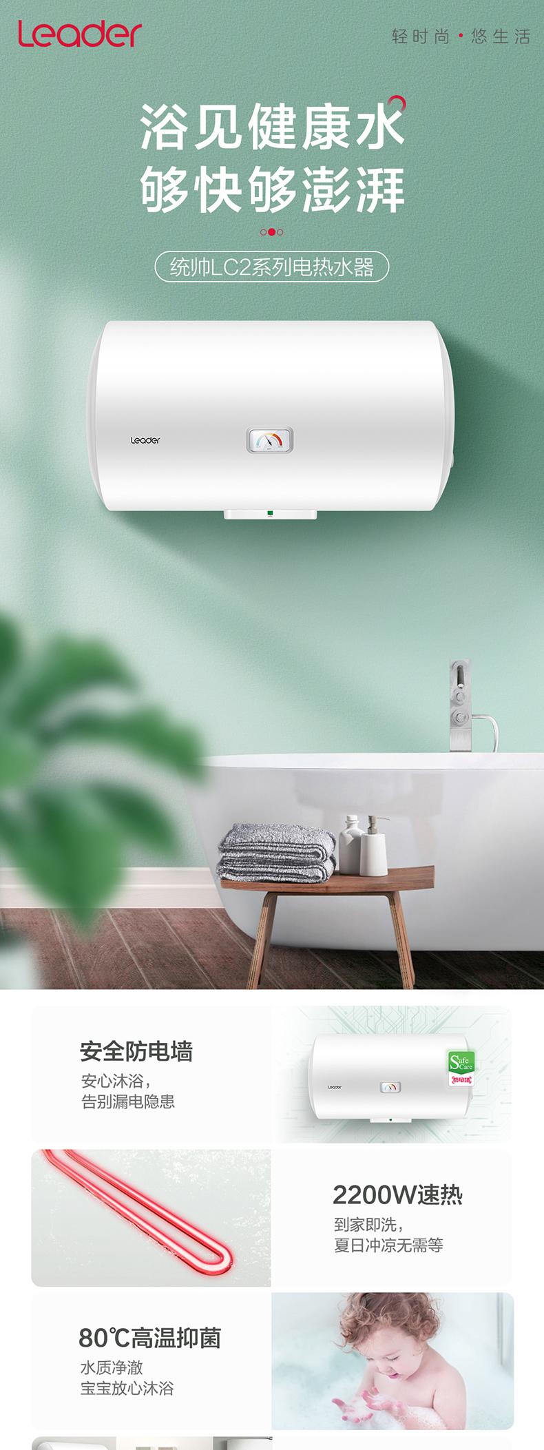 海尔统帅升小型家用电热水器速热化妆室淋浴洗澡租房官网详细照片