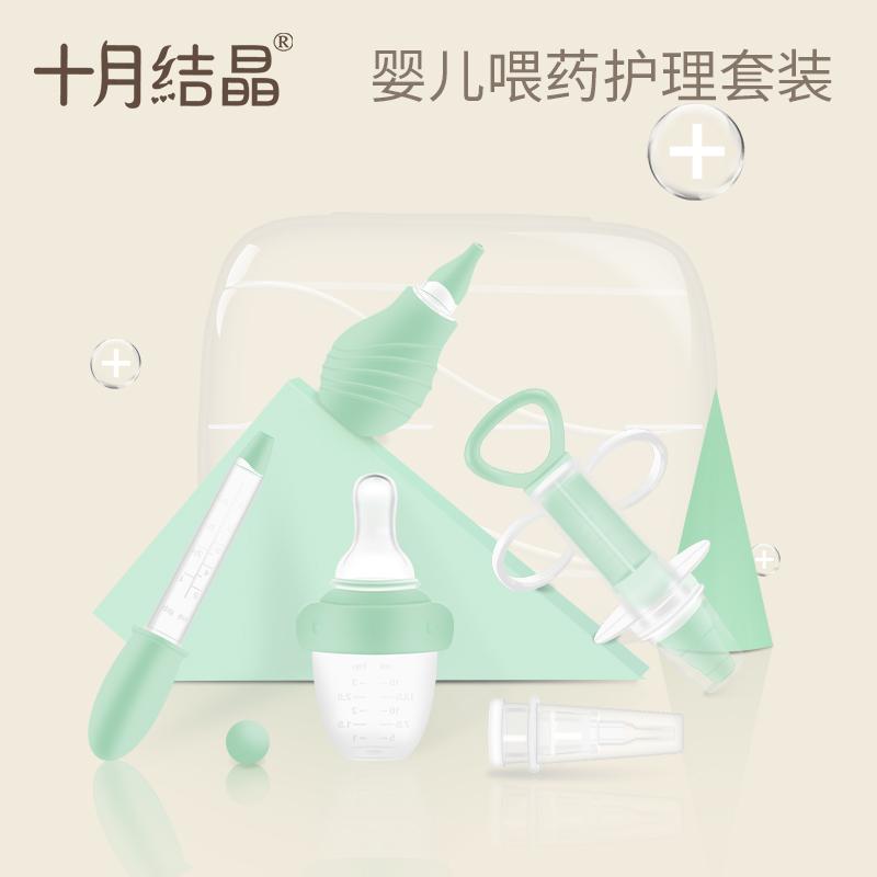 十月结晶婴儿喂药器宝宝滴管式喂药器儿童喂水婴幼儿喝水吃药防呛