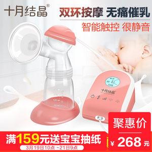 十月结晶正品吸奶器电动拔奶器静音自动挤奶器产妇用品产后吸乳器