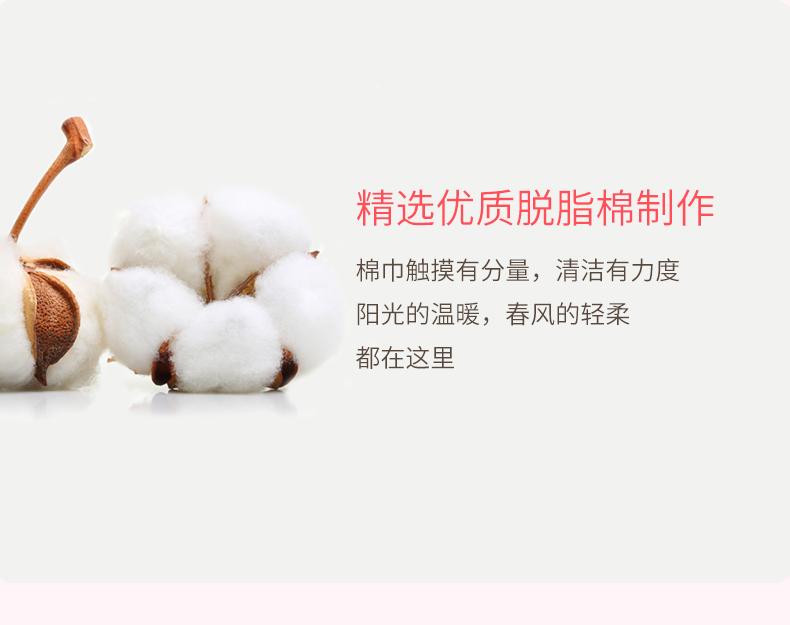 授乳清洁棉