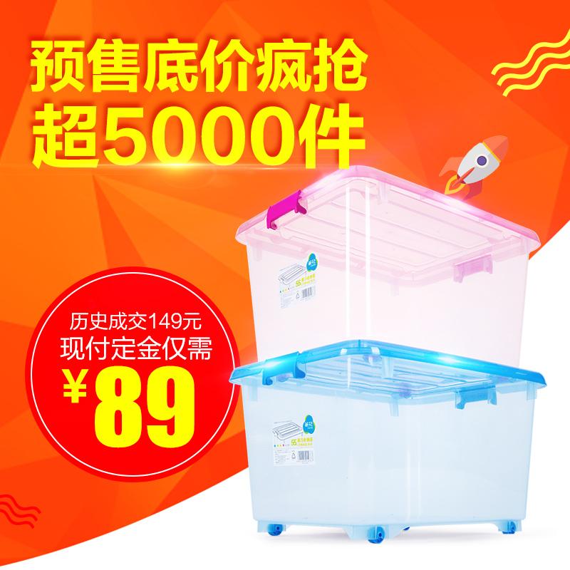 双11预售 茶花 透明塑料收纳箱 55L*2
