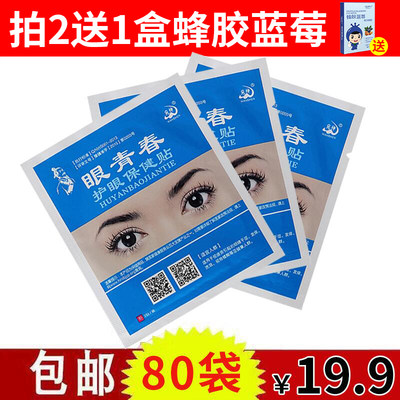 Youth eye care, eye-catching eye stickers to relieve eye fatigue staying up night, improve vision potato chips Wan god 80 bags