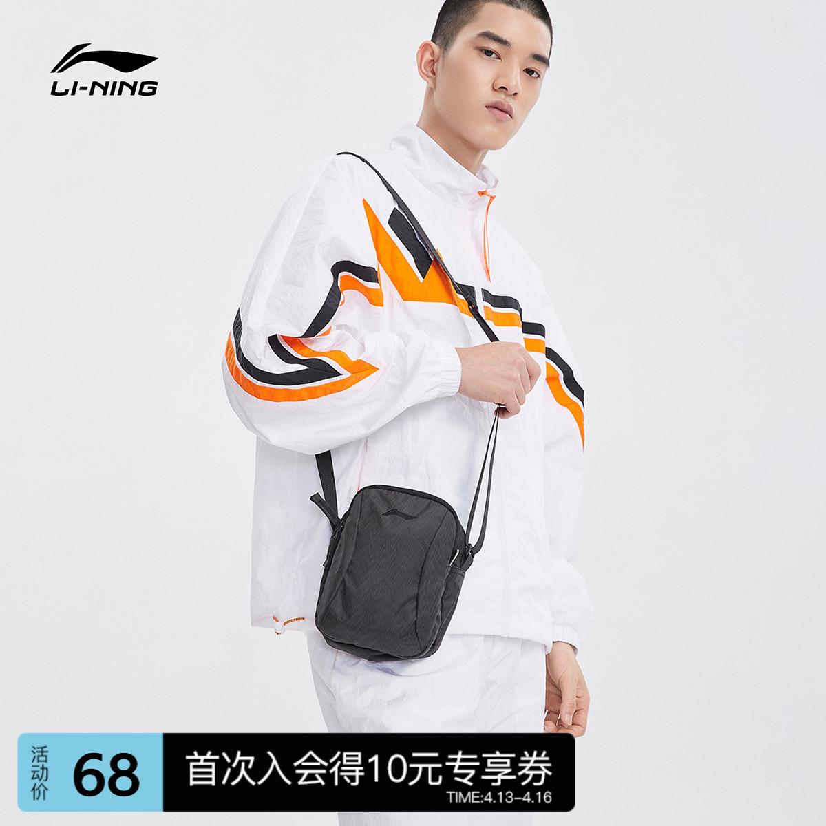 Li ning сумку подходит для мужчин и женщин официальный сайт новый обучение серия движение малый пакет пакет сумка кошелек