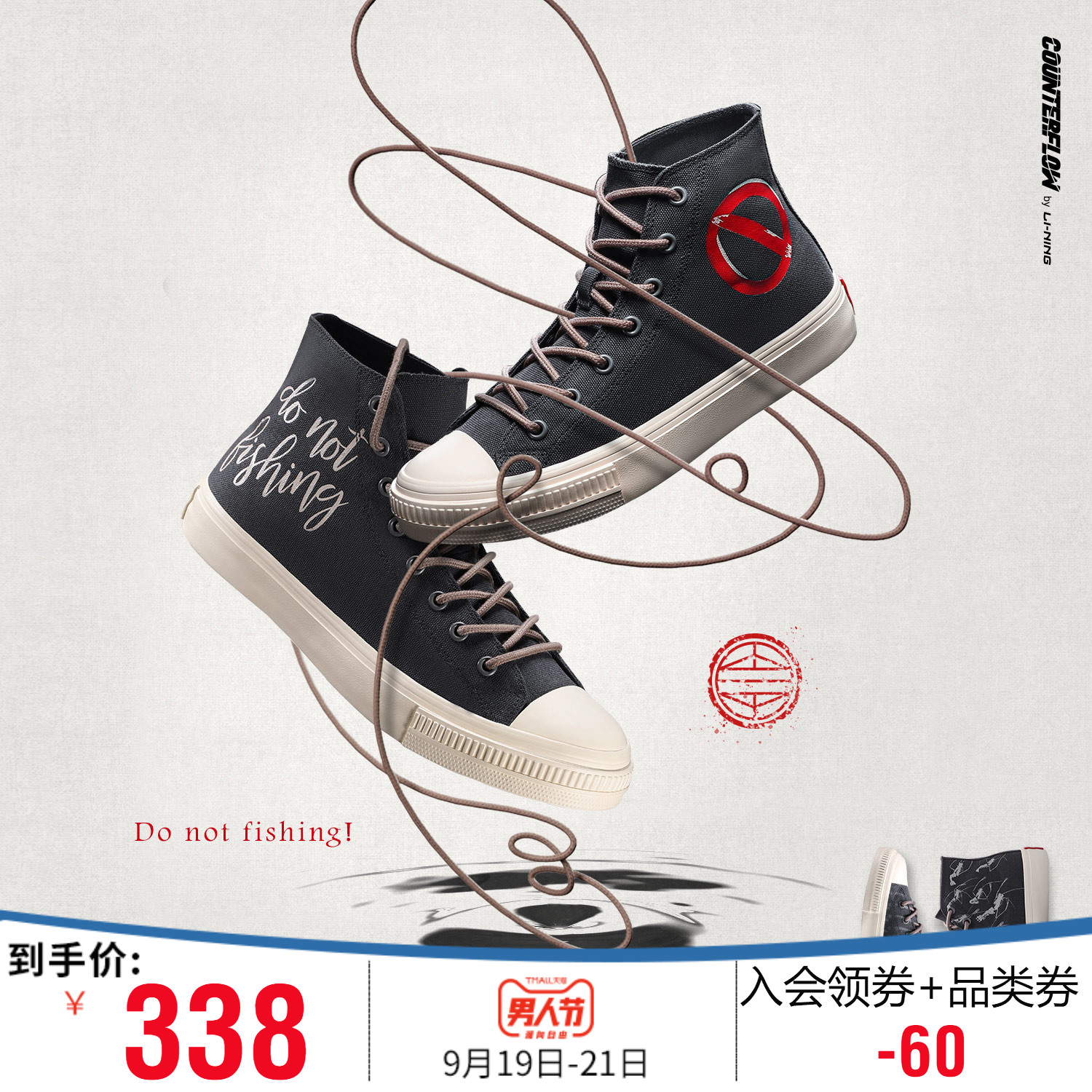 Li Ning men's shoes casual shoes series by autumn and winter fashion wild high to help men and women canvas shoes casual shoes men