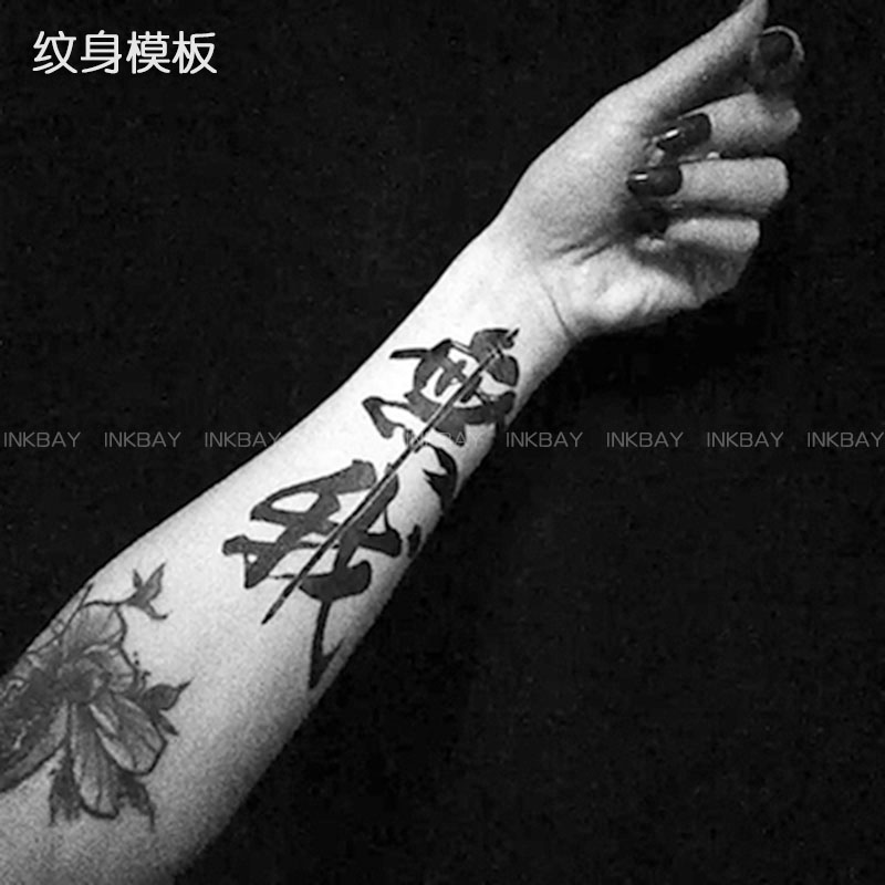 GE Effie tattoo juice template T194 no i Chinese characters men and women arm sexy simulation semi-permanent hollow template