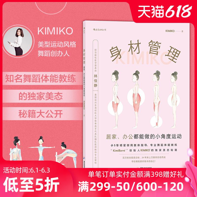 附配套视频 后浪正版现货 身材管理 KIMIKO著 居家办公都能做的小角度运动 塑造身材 运动 健身美体 时尚造型保养书籍