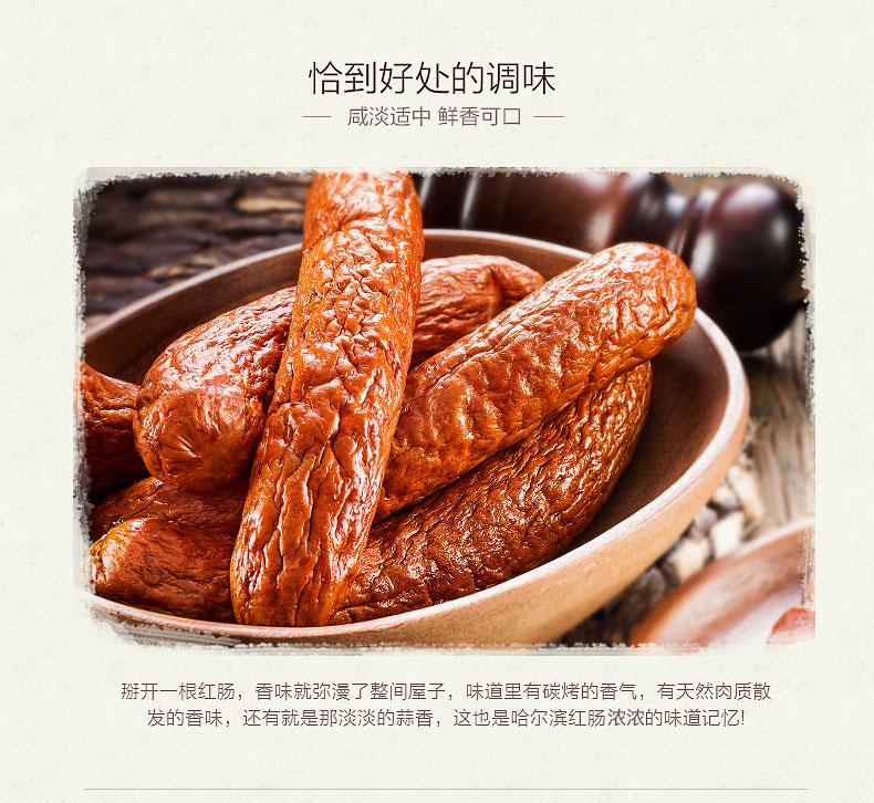 哈肉联正宗哈尔滨红肠东北特产风味香肠腊肠精製红肠支详细照片