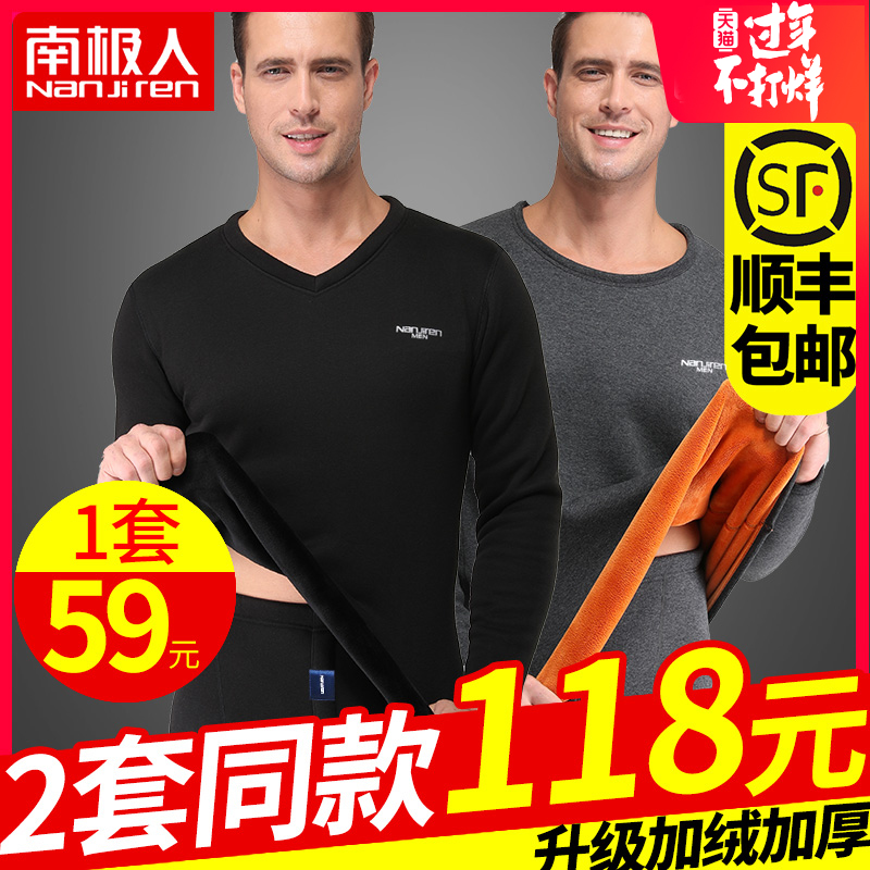 Antarctic men's thermal underwear men thickened cashmere suit cold female round V-neck youth autumn pants winter