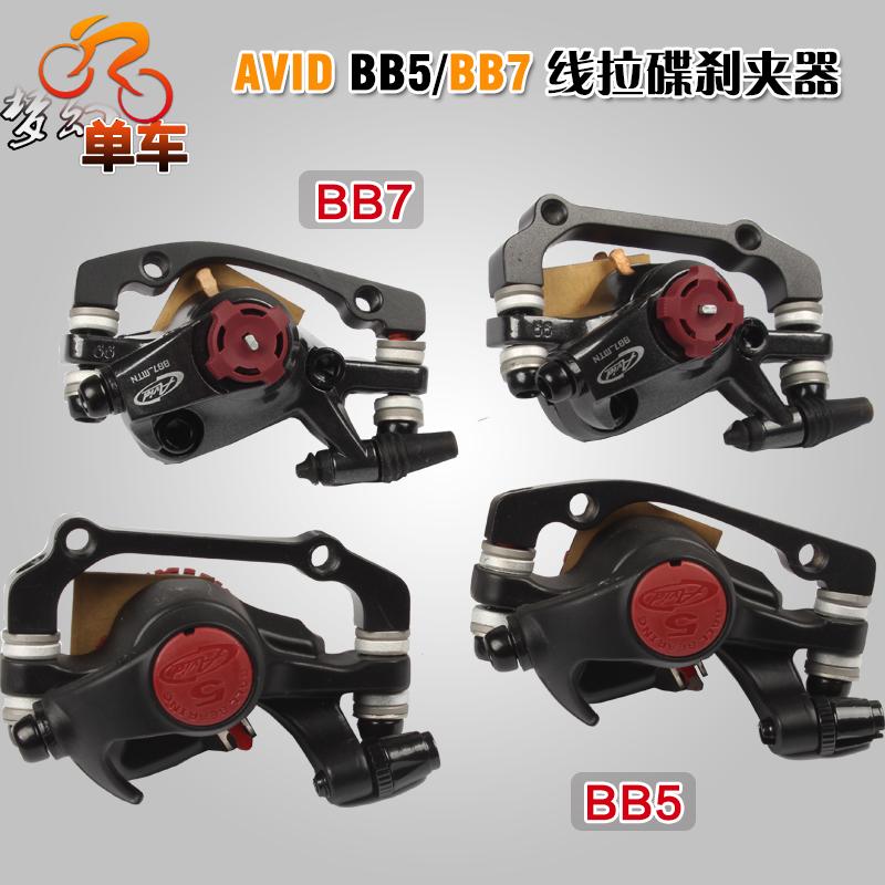 碟片机械BB5BB7线拉原装碟刹器山地车夹器自行车刹车器G3正品