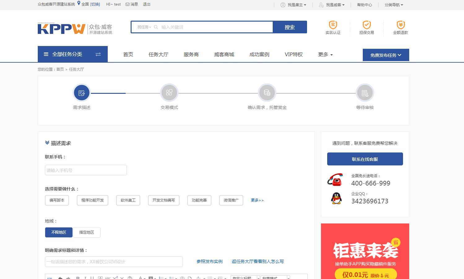 KPPW客客威客V3.3众包发布任务接单平台源码运营版-米酷主题
