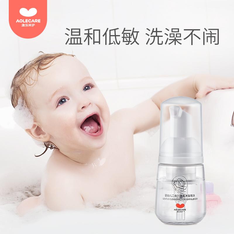 【体验装】澳乐婴儿洗发沐浴露二合一30ml+婴儿润肤乳液15ml29.0